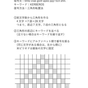 「船上のバカンス」暗号解読編