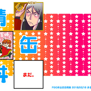 【FGO】鯖缶丼【合同誌】