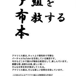 【Vtuber】ア組を布教する本【コピー本】