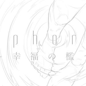 【有料版歌素材】Euphoria ~幸福の檻~ demo vocal edition
