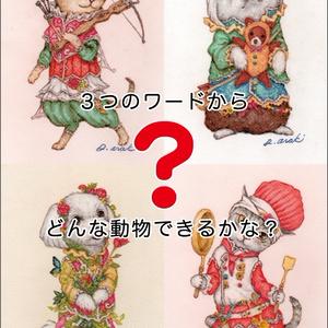 A5サイズ☆おまかせパステル画制作【動物キャラ】