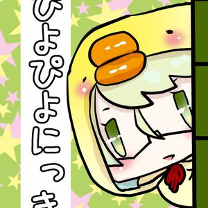 【長州/全年齢】ぴよぴよにっき