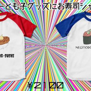 お寿司ラグランTシャツ