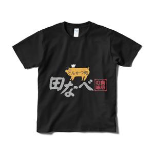 とんかつ処 田なべスタッフTシャツ