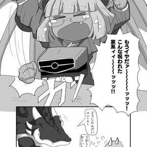 ドラゴンカーセックス生命体 プレビュー版(PDF)