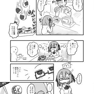 【電子書籍】スタンドバイミーハンバーガーちゃん