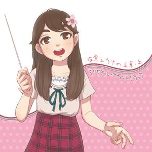 佐倉ユウナの上京・上 オリジナル・サウンドトラック