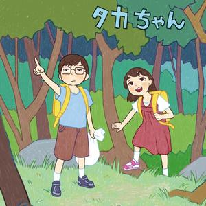 さくらゆうなとタカちゃん【電子版】