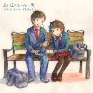 【パッケージ版】森川空のルール・再 オリジナルサウンドトラック