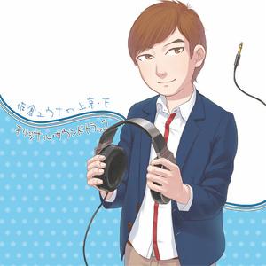 【パッケージ版】佐倉ユウナの上京・下 オリジナル・サウンドトラック