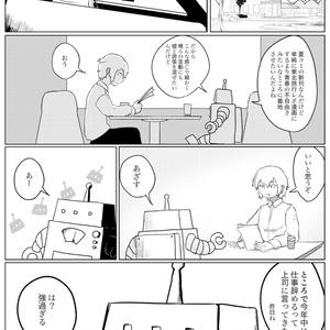 【PDF版】立ち漕ぎスワンボート日記-地獄篇-/気絶してくれ
