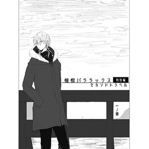 憧憬パララックスー特別編 セカンドトラベル