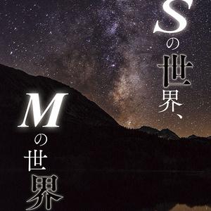 Sの世界、Mの世界