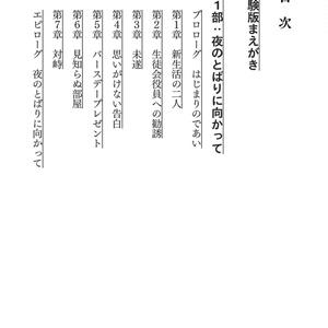ヨルノトバリ コレクション(体験版)