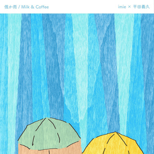 俄か雨 / Milk & Coffee