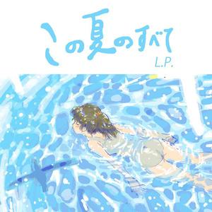 平田義久 / この夏のすべてL.P. [Remaster]