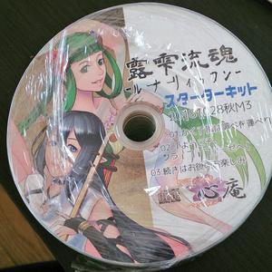 「露雫流魂-ルーナーリィゥフン-」スターターキット