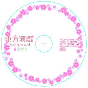 東方演戯【ゆかゆゆ三昧~春夏秋冬~】