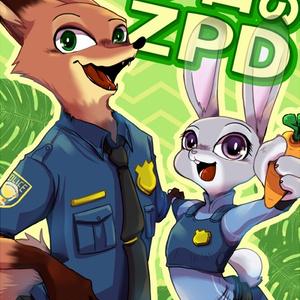 今日のZPD(BOOTH倉庫発送)