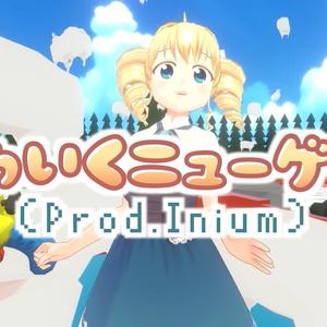 かわいくニューゲーム(Prod.Inium)
