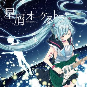 星屑オーケストラ (1st Single)