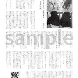 百合文芸小説コンテストセレクション3