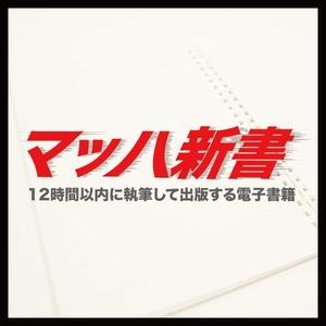 「マッハ新書」ロゴ(非公式)