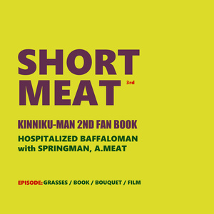 SHORT MEAT 3rd