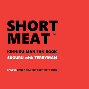SHORT MEAT 1st ~3rdセット