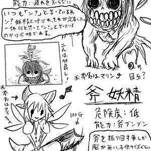 異形妖精図鑑