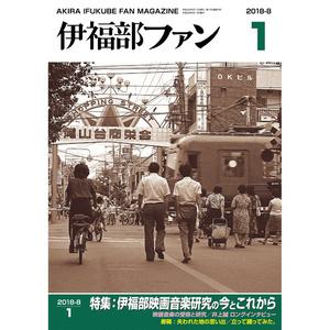 伊福部ファン 第1号