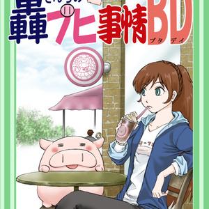 轟さんちのブヒ事情BD(わけ有り値引き品)