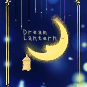 【予約】Dream Lantern(7月〆)