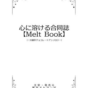 (個別)心に溶ける合同誌【Melt Book】