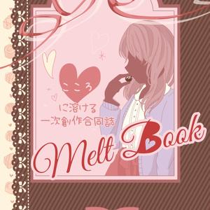 (セット)心に溶ける合同誌【Melt Book】
