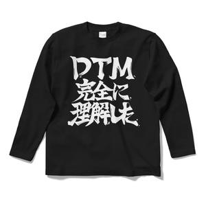DTM完全に理解した長袖Tシャツ(黒)
