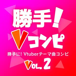 勝手に!Vtuberテーマ曲コンピ vol.2