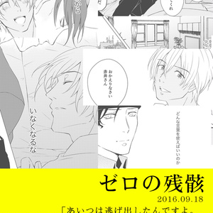 【腐向け/赤安再録】Happy ending!