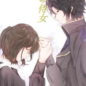 王の侍女 前編 【あんしんBOOTHパック】