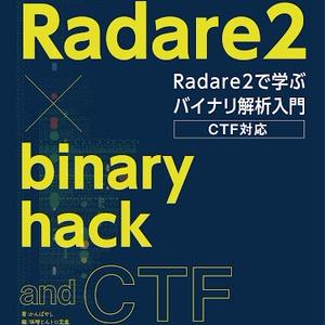 Radare2で学ぶバイナリ解析入門