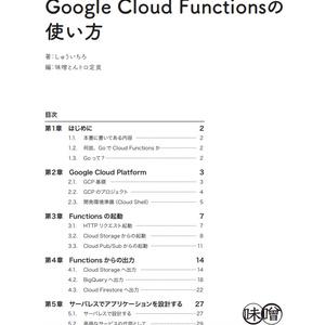 Goで学ぶGoogle Cloud Functions
