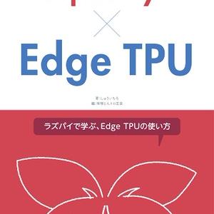 ラズパイで学ぶ、Edge TPUの使い方