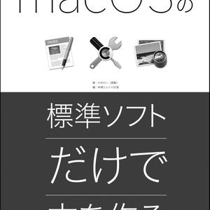 macOSの標準ソフトだけで本を作る