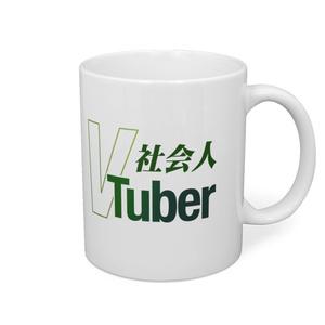 社会人VTuberのためのマグカップ(ver.シンプル)