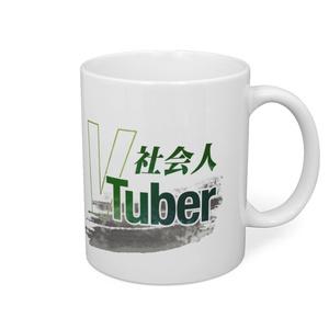 社会人VTuberのためのマグカップ(ver.筆塗り)