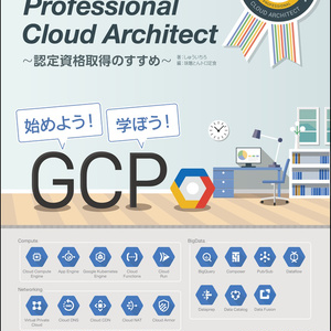 取ろう!GCP Professional Cloud Architect