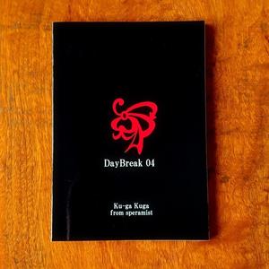 【創作漫画】DayBreak04