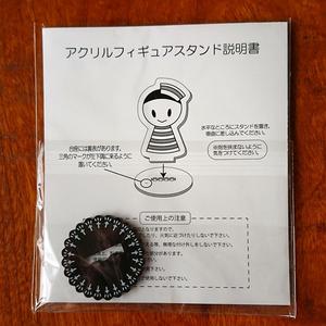 アクリルフィギュア(カルマ)【DayBreak】