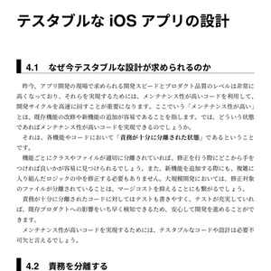 さわって学べる!iOSテスト駆動開発