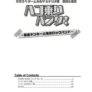 サタスペチームカルマシナリオ集 雷族&楽団 ハコ乗りパンク! ~暴走ヤンキーと魂のロックバンド~
